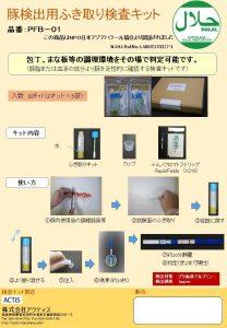 チラシ(豚検出用拭き取り検査キット)20170911H.P.用