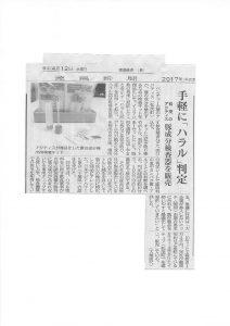 徳島新聞「ハラール」20170412-001